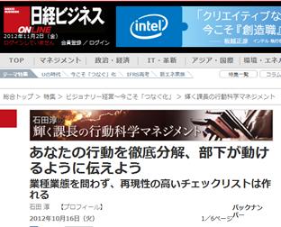 日経ビジネスオンライン掲載