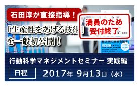 行動科学マネジメントセミナー 実践編
